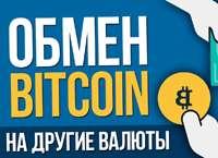 Обмен биткоинов — как обменять биткоины на рубли