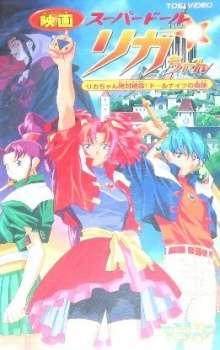 Super Doll Licca-chan: Licca-chan Zettai Zetsumei! Doll Knights no Kiseki's Cover Image