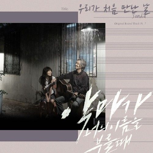 Sondia – When the Devil Calls Your Name OST Part.7 (MP3)