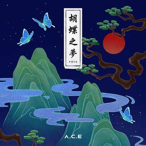 ACE Lyrics