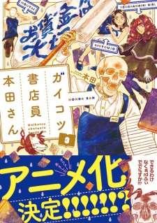 Gaikotsu Shotenin Honda-san's Cover Image