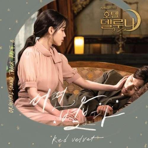 Red Velvet – Hotel Del Luna OST Part.8 (MP3)