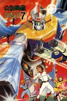 Super Teukgeup Mazinger 7's Cover Image