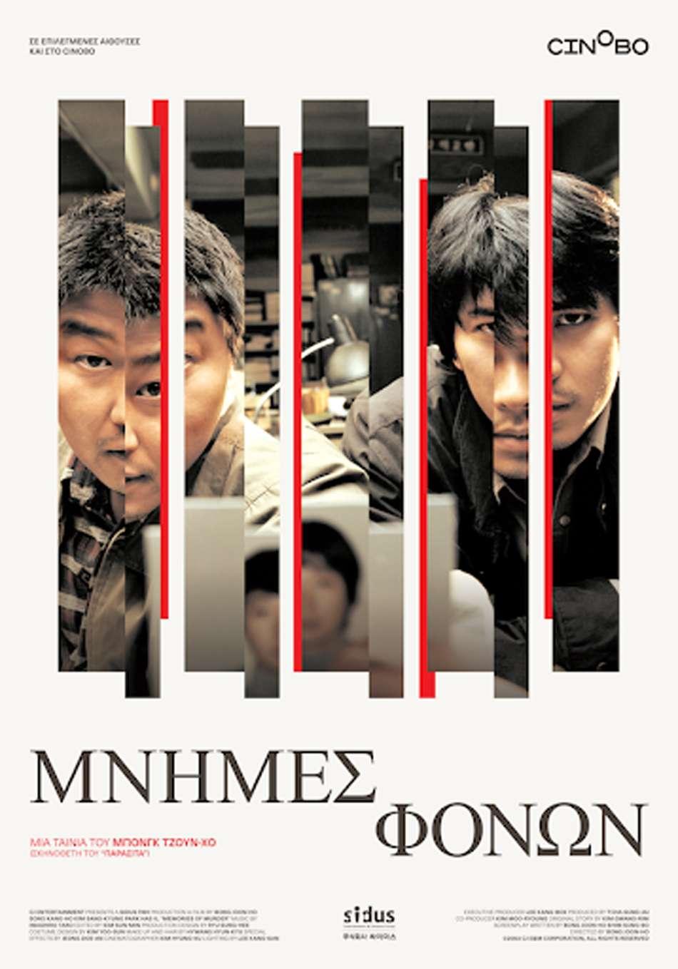 Μνήμες φόνων (Salinui chueok / Memories of Murder) Poster Πόστερ