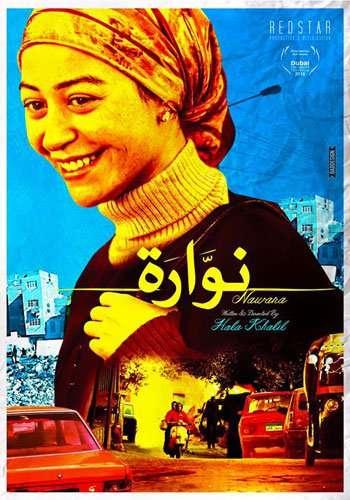 فيلم نوارة بطوله شلبي نسخه