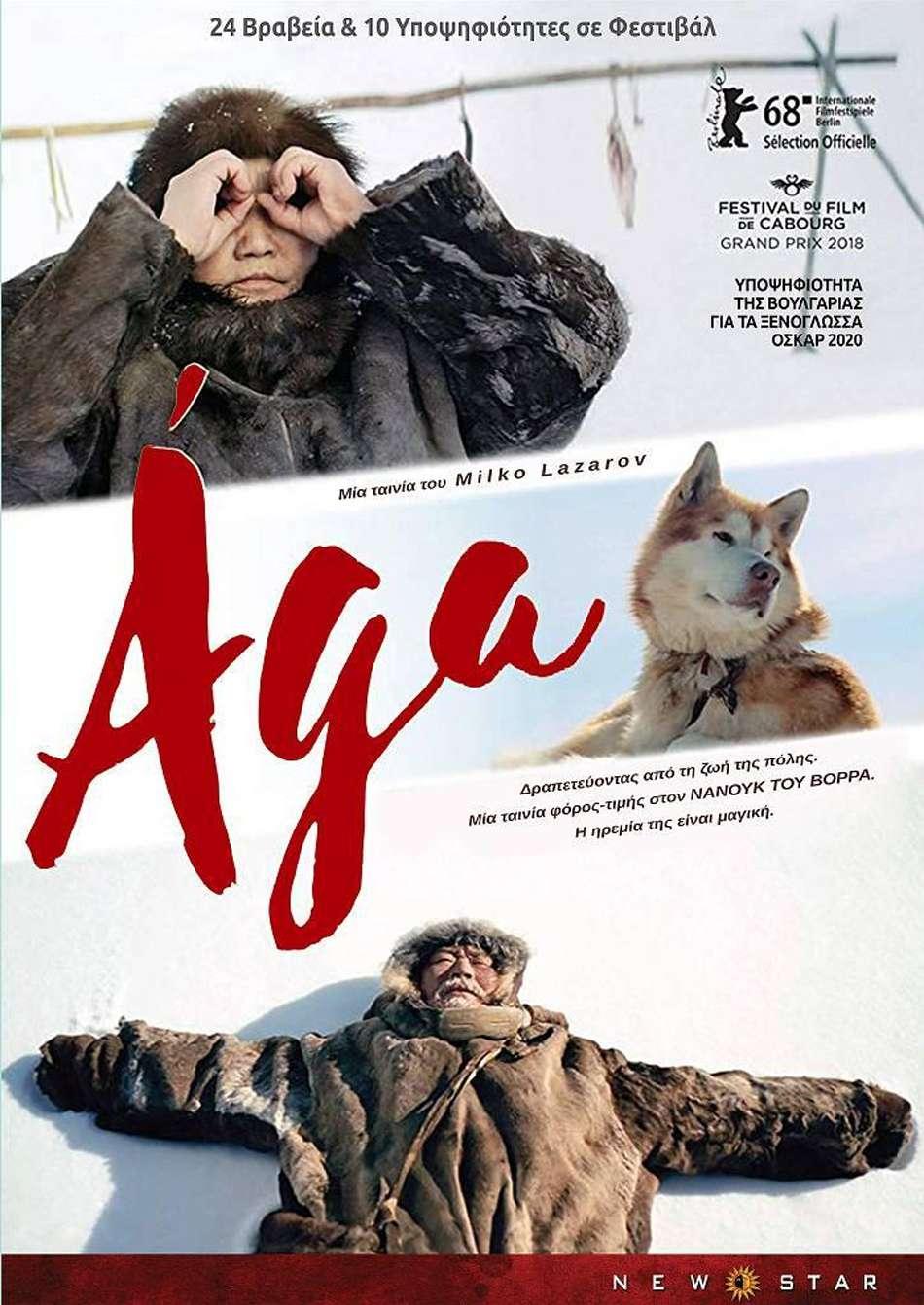 Aga (Nanook) Poster Πόστερ