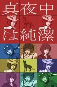Mayonaka wa Junketsu's Cover Image