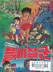 Gancheopjamneun Ttorijanggun's Cover Image
