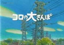Koro no Dai Sanpo's Cover Image