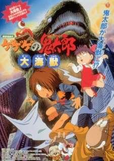 Gegege no Kitarou: Daikaijuu's Cover Image