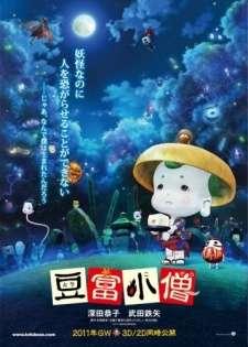 Toufu Kozou's Cover Image