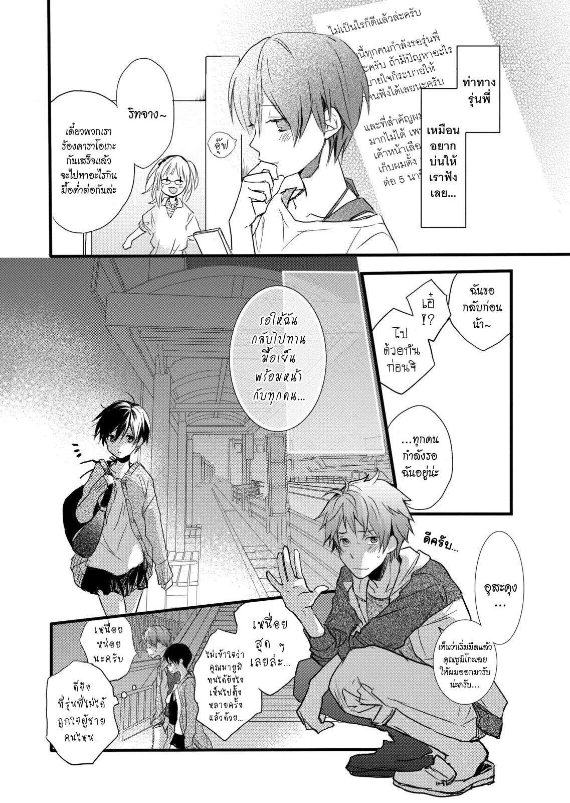 อ่านการ์ตูน Bokura wa Minna Kawaisou ตอนที่ 27 หน้าที่ 10