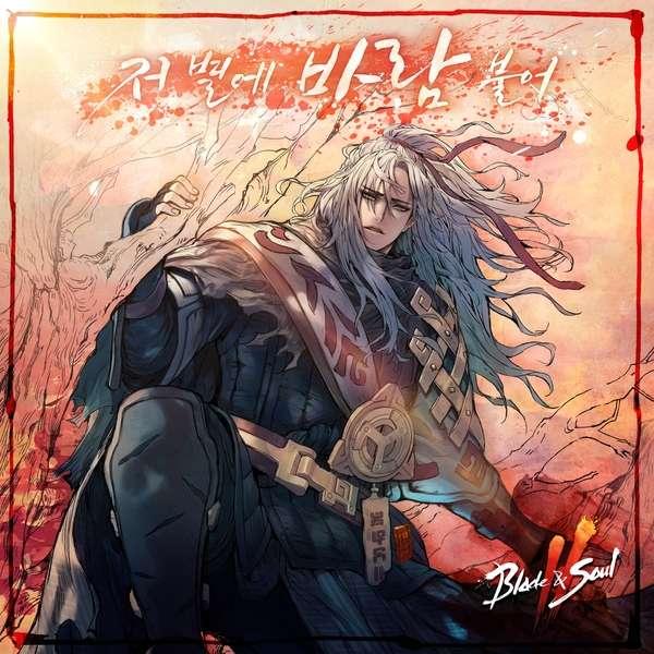 정승환(Jung Seung Hwan), NCSOUND – The Wind Blows on a Star – Yugi Theme (Blade & Soul 2) MP3