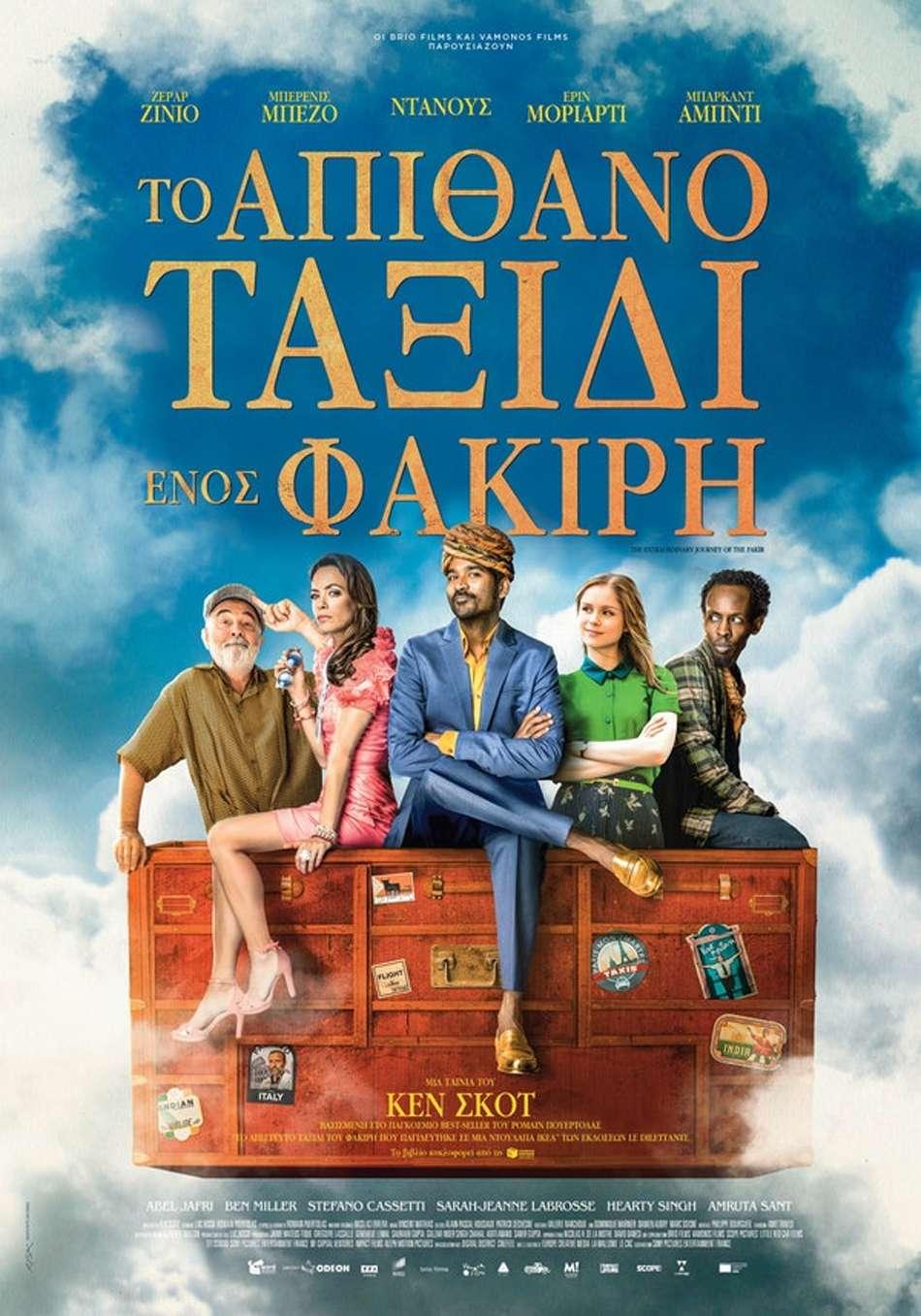 Το Απίθανο Ταξίδι ενός Φακίρη (The Extraordinary Journey of the Fakir) Poster