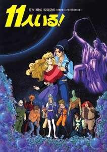 11-nin Iru!'s Cover Image