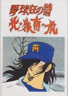 Yakyuukyou no Uta: Kita no Ookami Minami no Tora's Cover Image