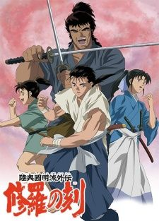 Mutsu Enmei Ryuu Gaiden: Shura no Toki Cover Image
