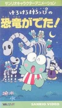 Kero Kero Keroppi no Kyouryuu ga Deta's Cover Image