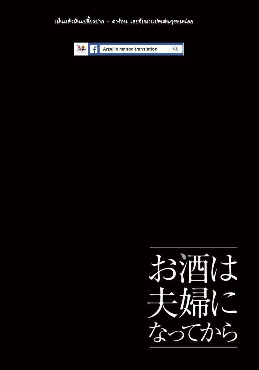 อ่านการ์ตูน Osake wa Fuufu ni Nattekara ตอนที่ 1 หน้าที่ 15