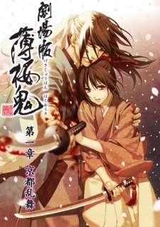 Hakuouki Movie 1: Kyoto Ranbu's Cover Image