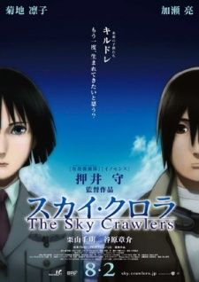 The Sky Crawlers's Cover Image
