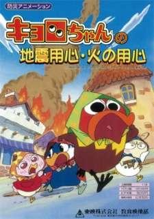 Kyoro-chan no Jishin Youjin Hi no Youjin's Cover Image
