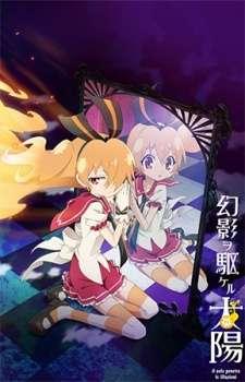 Genei wo Kakeru Taiyou: Fumikomenai Kokoro's Cover Image