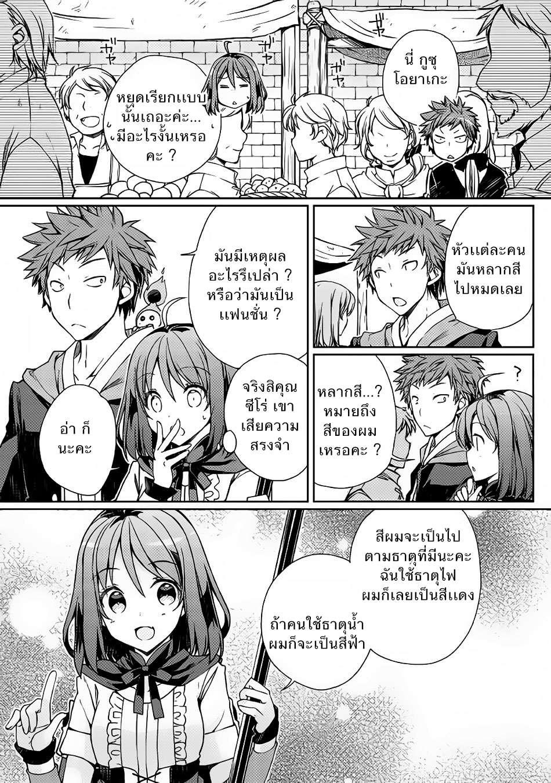 อ่านการ์ตูน Yankee wa Isekai de Seirei ni Aisaremasu ตอนที่ 3 หน้าที่ 3