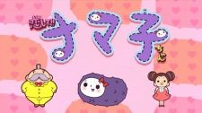 Koishite!! Namashi-chan's Cover Image