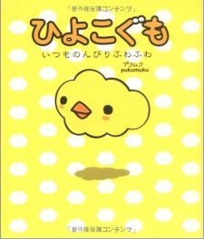 Hiyoko Gumo's Cover Image