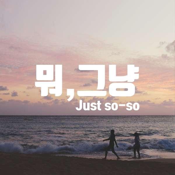 몽니 (Monni) – Just so-so MP3