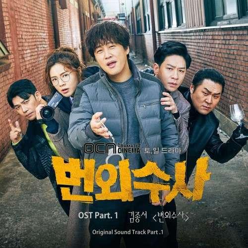 Kim Jong Seo – Team Bulldog: Off-duty Investigation OST Part.1