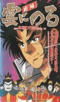 Kumo ni Noru's Cover Image