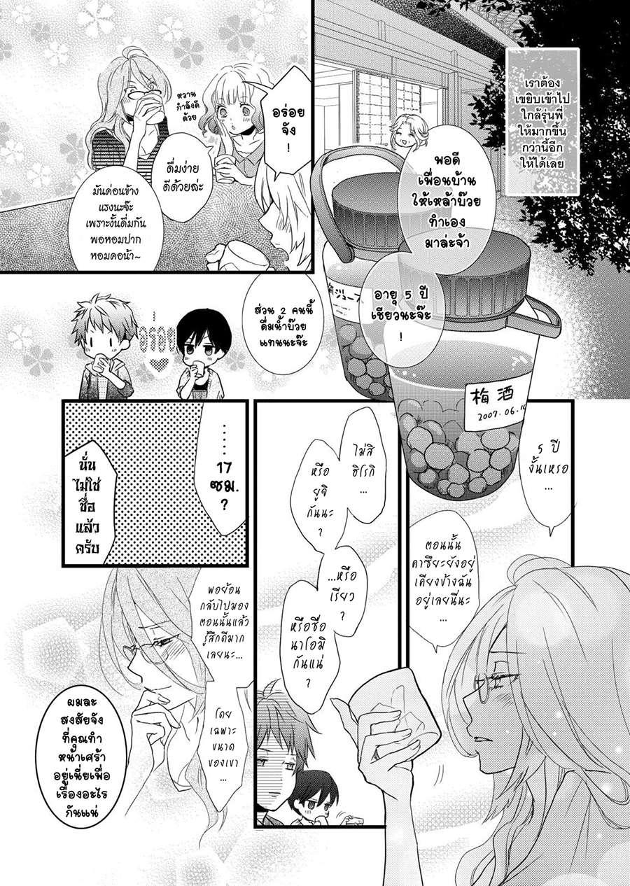 อ่านการ์ตูน Bokura wa Minna Kawaisou ตอนที่ 28 หน้าที่ 3