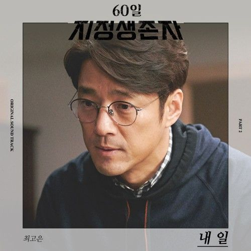 Gonne Choi – Designated Survivor: 60 Days OST Part.2 (MP3)