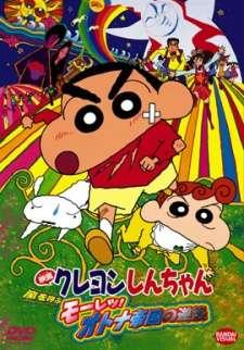 Crayon Shin-chan Movie 09: Arashi wo Yobu Mouretsu! Otona Teikoku no Gyakushuu's Cover Image