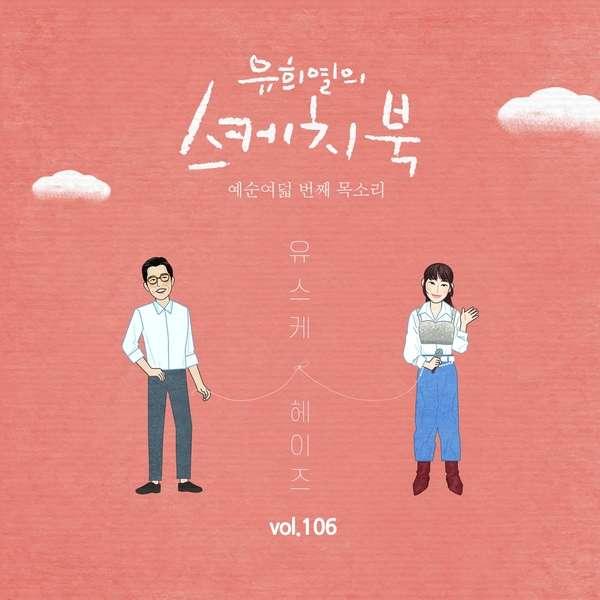 헤이즈 (Heize) – 오늘 서울은 하루종일 맑음 (Cloudy all day today in Seoul) MP3