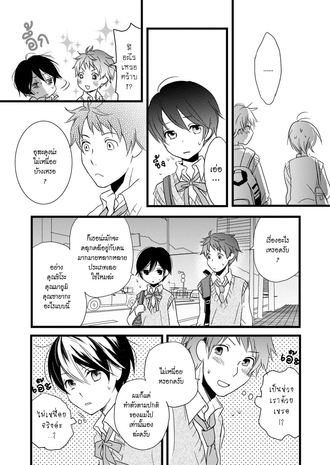 อ่านการ์ตูน Bokura wa Minna Kawaisou ตอนที่ 10 หน้าที่ 14