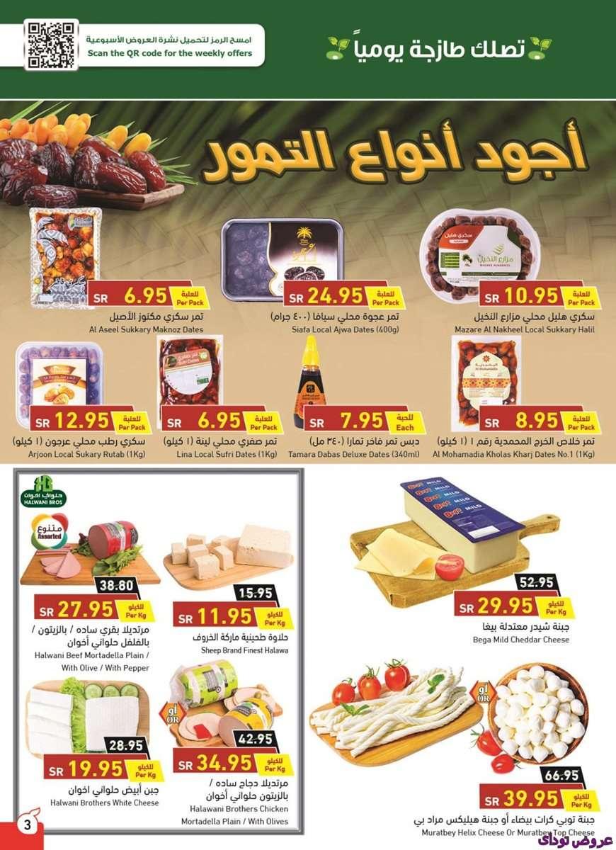 رمضان هل باسعار اقل