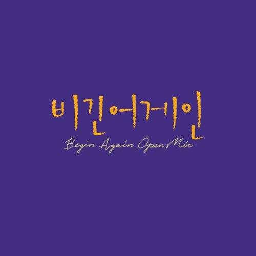 정인(Jung In), 카더가든(Car the Garden) – Little By Little MP3