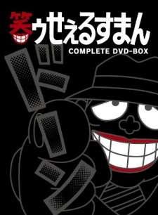 Warau Salesman Episode 0's Cover Image