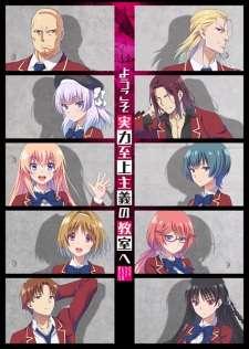 Youkoso Jitsuryoku Shijou Shugi no Kyoushitsu e (TV)'s Cover Image