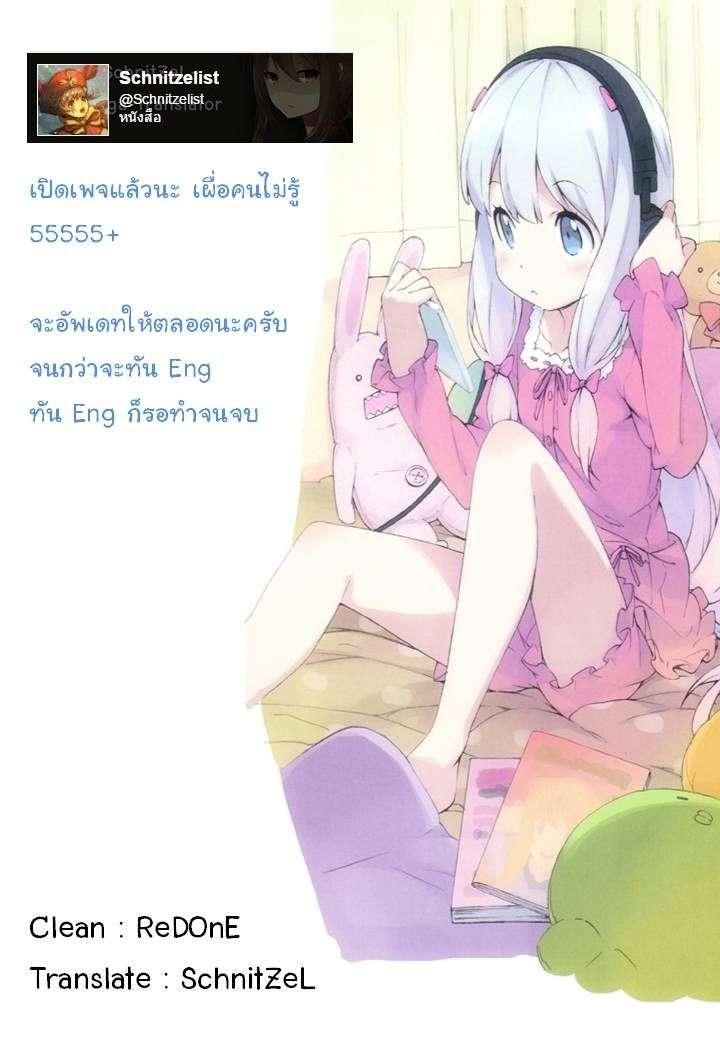 อ่านการ์ตูน Ero Manga Sensei ตอนที่ 30 หน้าที่ 27