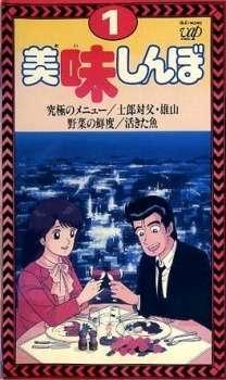 Oishinbo's Cover Image