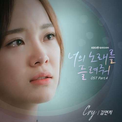Kim Yeonji – I Wanna Hear Your Song OST Part.4 (MP3)