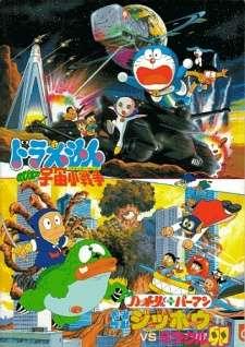 Ninja Hattori-kun Plus Perman: Ninja Kaijuu Jippou tai Miracle Tamago's Cover Image
