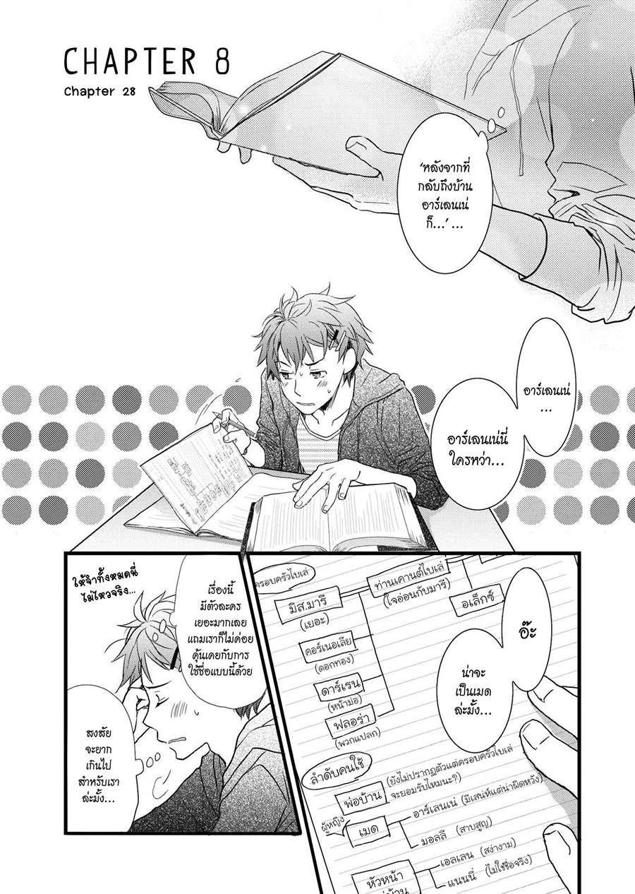 อ่านการ์ตูน Bokura wa Minna Kawaisou ตอนที่ 28 หน้าที่ 1