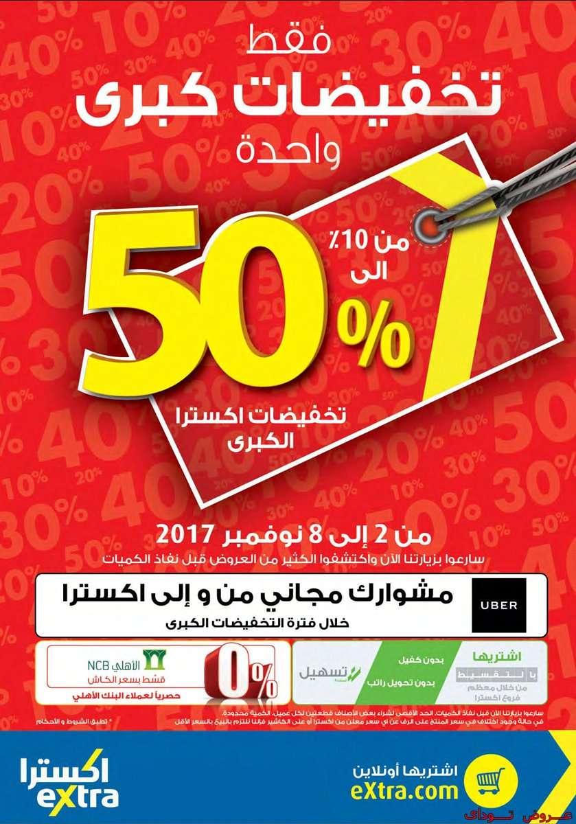 عروض اكسترا السعودية ليوم الخميس 2/11/2017 الموافق 13/2/1439 التخفيضات السنوية 50%