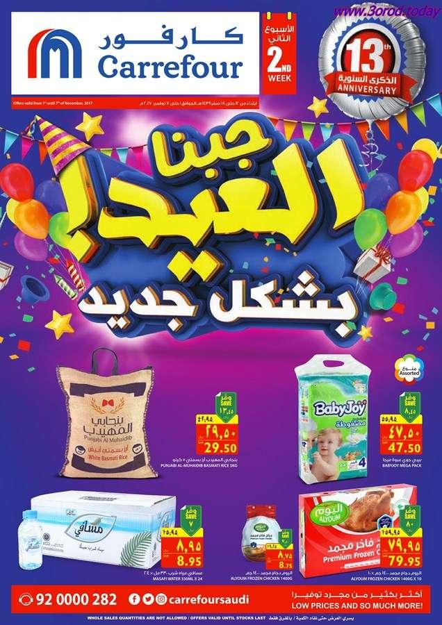 عروض كارفور السعودية ليوم الاربعاء 1/11/2017 الموافق 12 صفر 1439 جبنا العيد بشكل جديد
