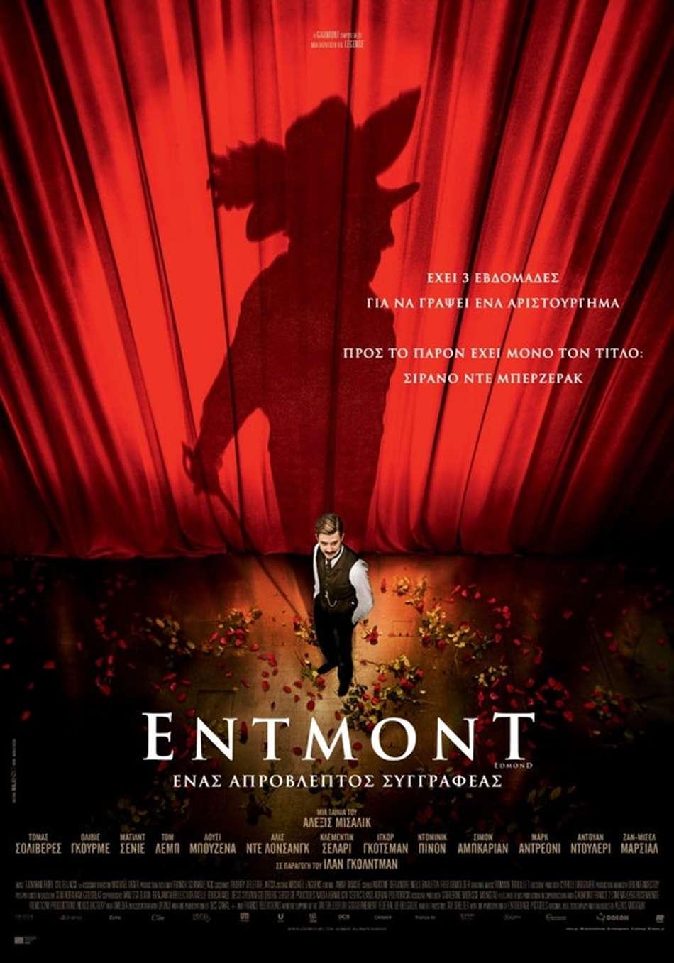 Έντμοντ: Ένας Απρόβλεπτος Συγγραφέας (Edmond) Trailer / Τρέιλερ Poster